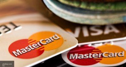 Игра на опережение: в РФ готовятся к отказу от Visa и Mastercard